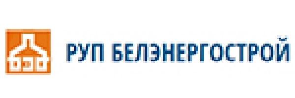РУП «БЕЛЭНЕРГОСТРОЙ»